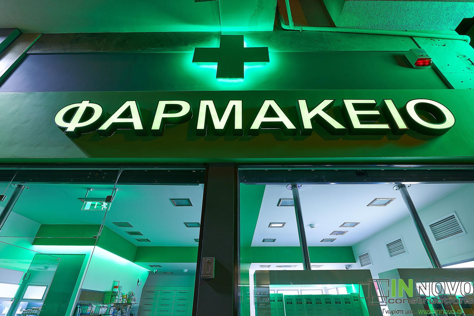 Κατασκευές νέων φαρμακείων