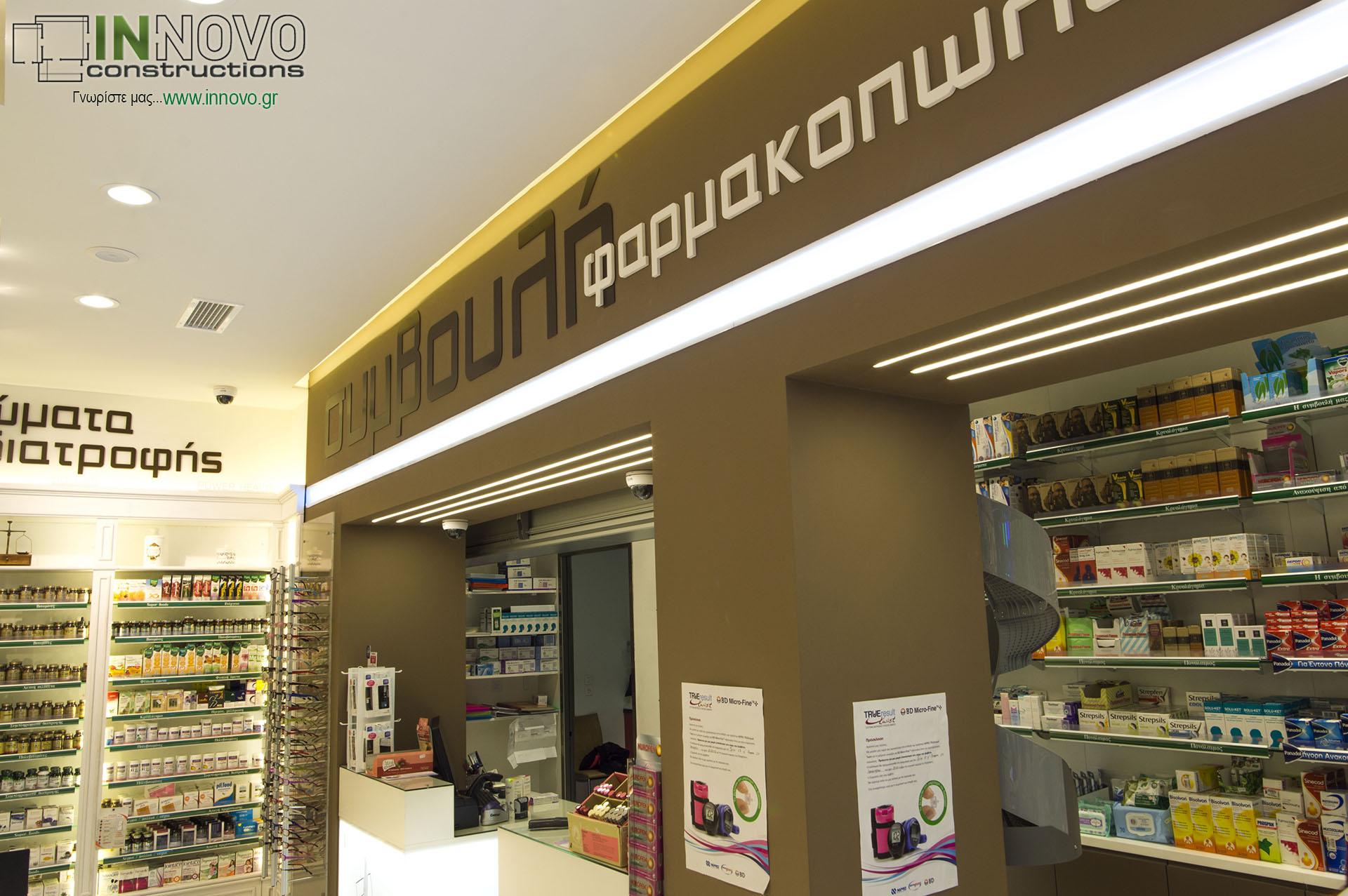 Πετρούπολη για ανακαινίσεις φαρμακείων